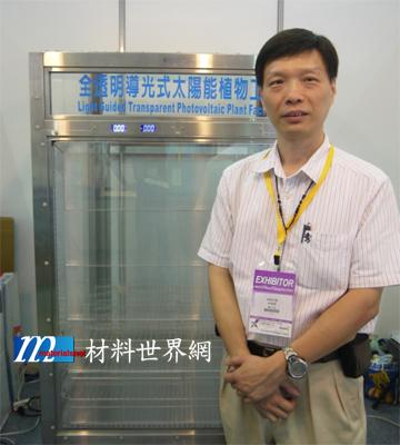 圖二 紫暘光電林暉雄執行長介紹之全透明導光式太陽能系統,未來將以整合太陽能(BIPV)系統為市場切入點