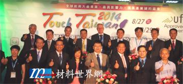 圖一、觸控顯示年度盛會--- Touch Taiwan 2014在海內外業界領袖、產官學研代表剪綵下,於台北南港展覽館熱鬧登場