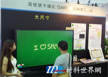 圖十五、夏普(Sharp)公司展示的70吋高訊號/雜訊比投射電容式觸控顯示器