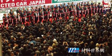 圖一、LIGHTING JAPAN 2016與Automotive World 2016同步登場,由海內外業內領袖共同剪綵揭開序幕