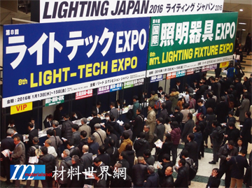 圖二、 LIGHTING JAPAN 2016排隊報到現場