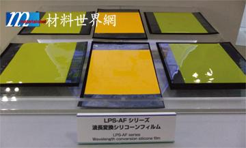 圖十七、LED波長轉換矽膠膜展品