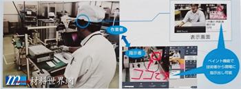 圖廿三、熟練者可透過影像及聲音從遠端指導作業員進行工作