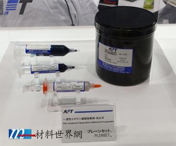 圖七之二、AFT之一液型低溫硬化接著劑/封裝材料展品