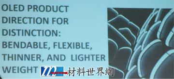 圖廿二、OLED產品發展願景