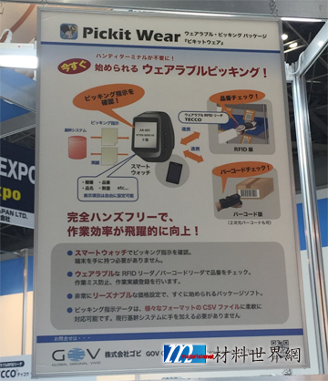 圖七、日本GOV發展利用智慧型手錶與具備RFID的手套進行物料管理