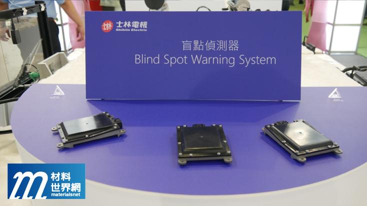 圖六、士林電機推出多項偵測系統,包括鏡面專利、雷射雷達等,朝向車用電子整合方案努力