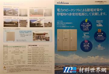 圖九、Nichicon於會場上展出之商用儲能櫃系統產品