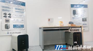 圖十、ELIIY Power於會場上展出之儲能櫃系統產品