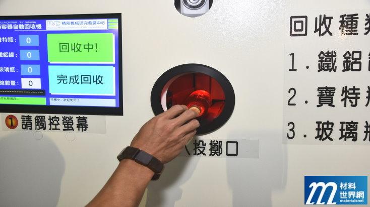 圖十一、自動回收機能客製化裝置,提供不同使用者不同誘因促進回收
