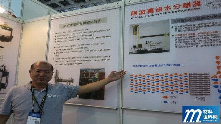 圖十二、優淨能源科技研發電鍍液與廢酸的處理,為環保議題盡心
