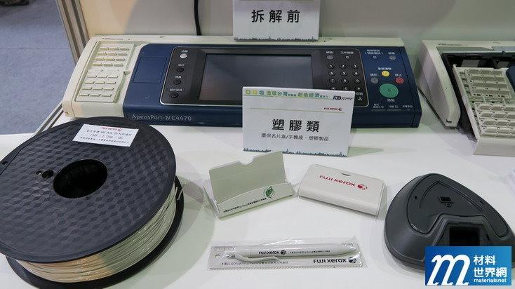 圖十四、台灣富士全錄將廢棄事務機拆解後的ABS塑膠外殼,製成環保名片盒、贈品筆,以及3D列印的分子材料等