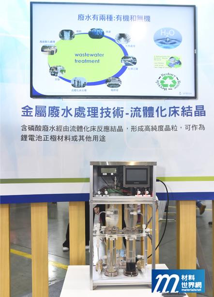圖十三、宇沛永續基於友達廢水處理經驗,開發製程用水完全回收技術