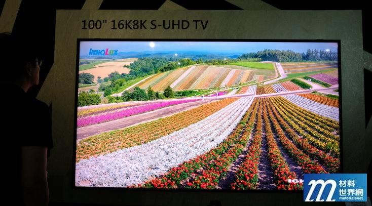 圖二、群創100吋16K8K TV