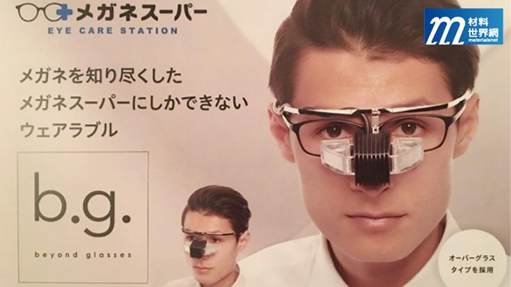 圖二十三、ENHANLABO智慧型眼鏡