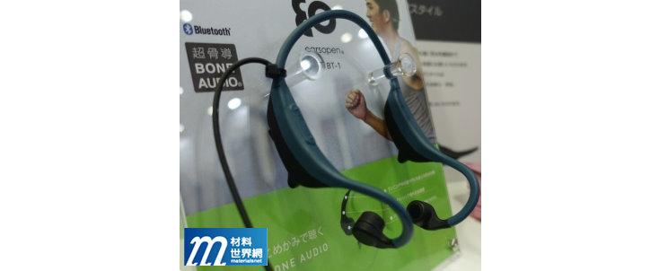 圖十八、boco公司的骨傳導耳機