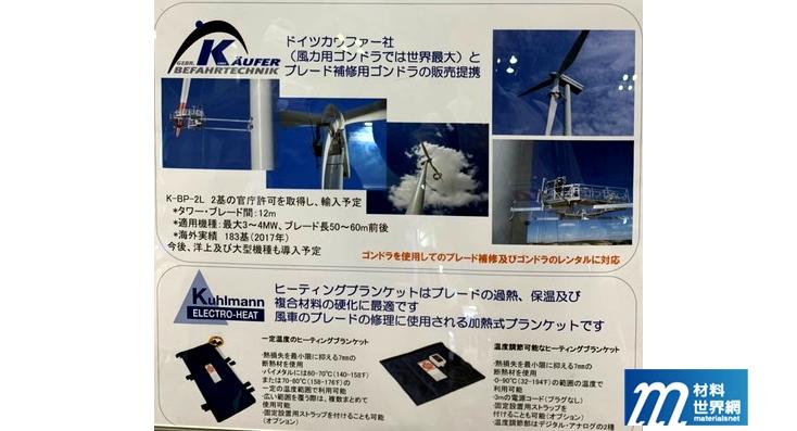 圖十四、Kaeufer創新風力機葉片及塔架接近系統,無須大型起重機即可完成重建吊掛