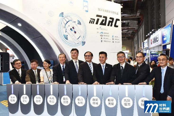圖二、mTARC新加入「移動」概念,昭示自駕車重要性,十大領域關鍵要角一同出席主題館開幕儀式