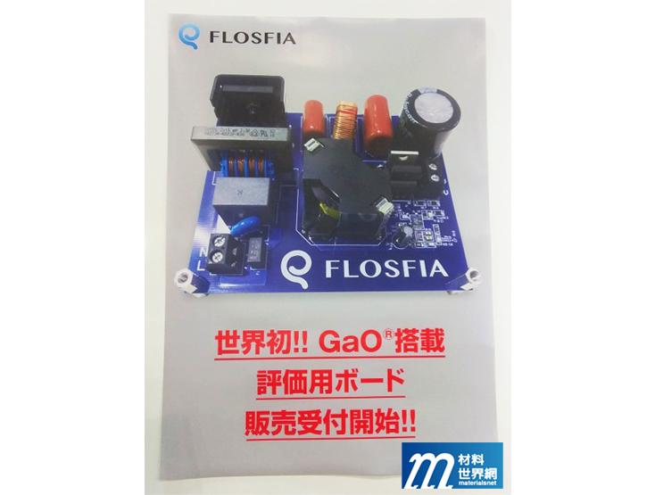 圖十五、FLOSIFA展出世界第一個GaO功率模組,即將量產