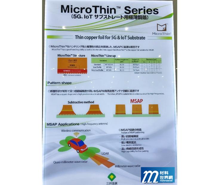 圖十三、超薄型銅箔材料具有超低粗糙度,應用在MSAP製程