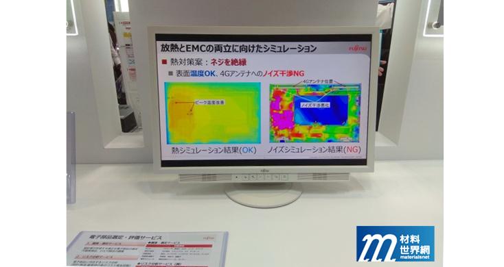 圖二十七、FUJITSU展出表面熱像及電磁相容EMC即時量測整合系統