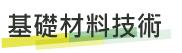 光電有機材料及應用技術-基礎材料技術