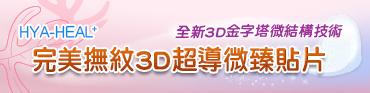 完美撫紋3D超導微臻貼片