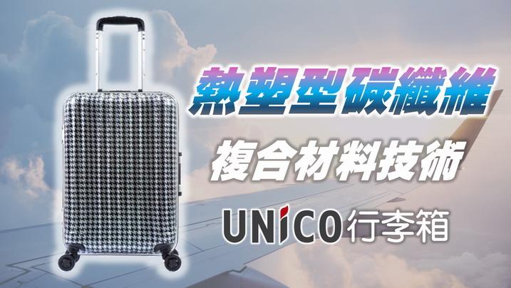 熱塑型碳纖維複合材料技術UNICO行李箱