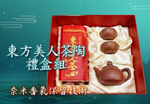 東方美人茶陶禮盒組