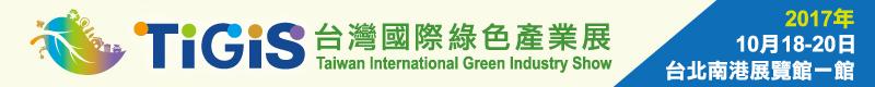 【台灣國際綠色產業展】10/18~10/20南港展覽館開展
