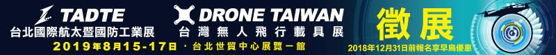 【台北國際航太暨國防工業展徵展】2019/12/31前報名享早鳥優惠!