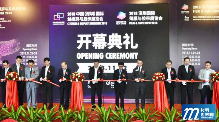 圖一、2018深圳國際全觸與顯示展隆重開幕,匯集超過1,000家廠商同場展出