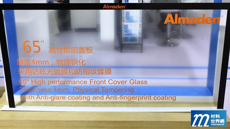 圖三、亞瑪頓展出大尺寸物理鋼化玻璃,同時具有防眩光與防指紋鍍膜