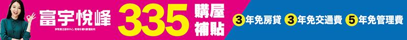 【富宇悅峰-335購屋補貼】