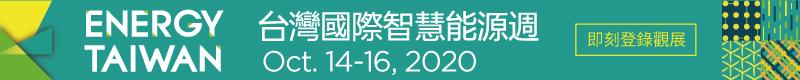 【2020 Energy Taiwan 台灣國際智慧能源週】10/14~10/16 台北南港展覽館開展