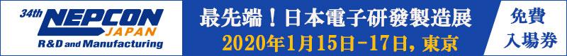 【Nepcon Japan 2020】1/15於日本東京Big Sigh t隆重開展!