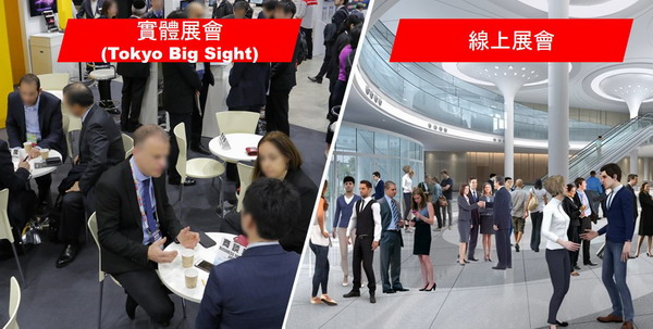 東京五大技術展會 開放線上同步看展!